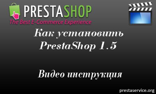 Как установить PrestaShop 1.5