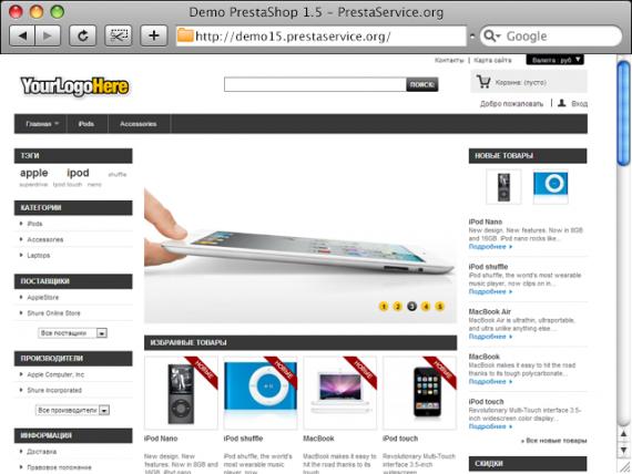 Демо PrestaShop 1.5 - фрон-офис