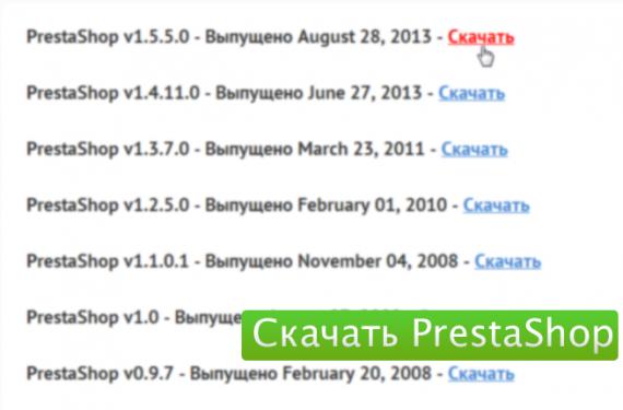 Скачать PrestaShop