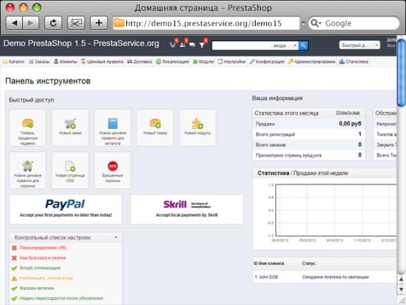 Демо PrestaShop 1.5 - бэк-офис