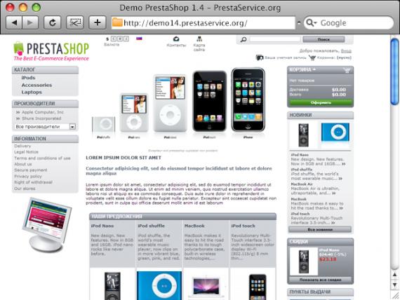 Демо PrestaShop 1.4 - фрон-офис
