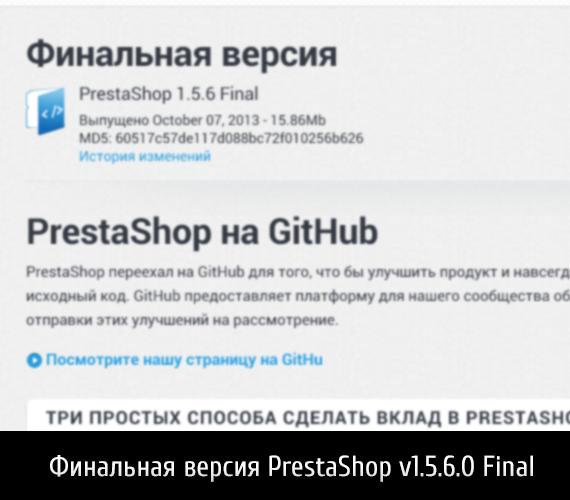 PrestaShop v1.5.6.0