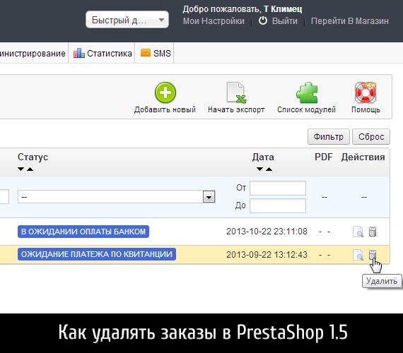 Как удалять заказы в PrestaShop 1.5