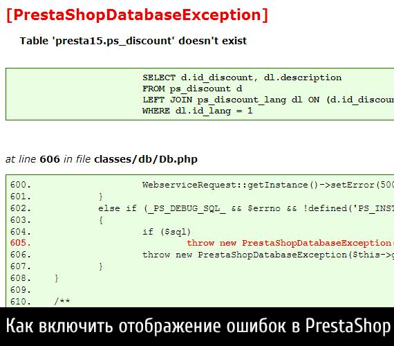 Отображение ошибок PrestaShop