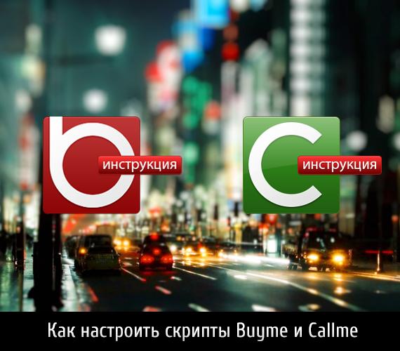 Callme и Buyme