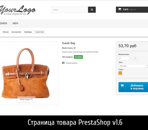 Страница товара PrestaShop 1.6