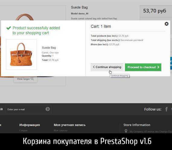 Корзина покупателя в PrestaShop 1.6
