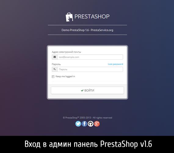Вход в админ панель PrestaShop 1.6