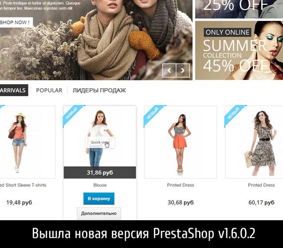 Вышла новая версия PrestaShop v1.6.0.2