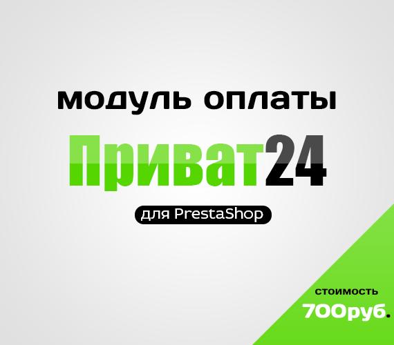 Модуль оплаты Приват24 для PrestaShop
