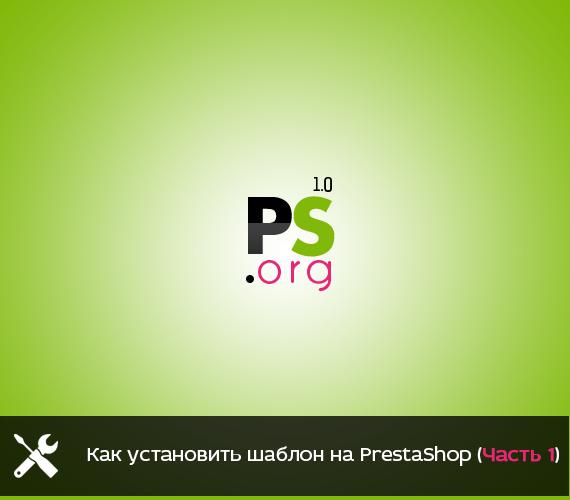 Как установить шаблон на PrestaShop (Часть 1)