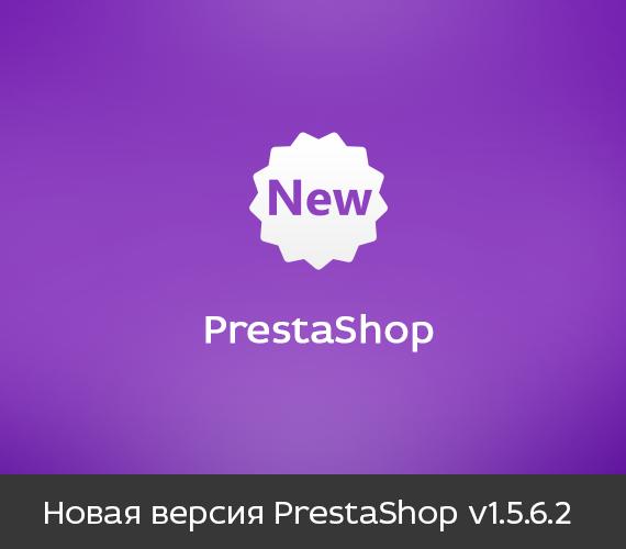 Вышла новая версия PrestaShop v1.5.6.2