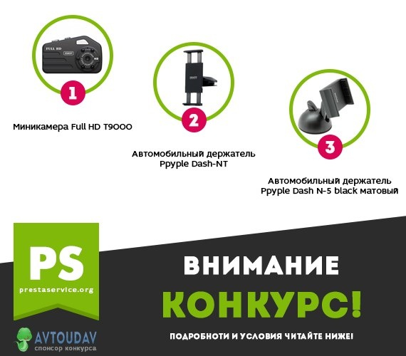 Итоги конкурса, от интернет магазина Avtoudav.ru