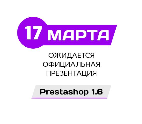 17 марта выход PrestaShop 1.6
