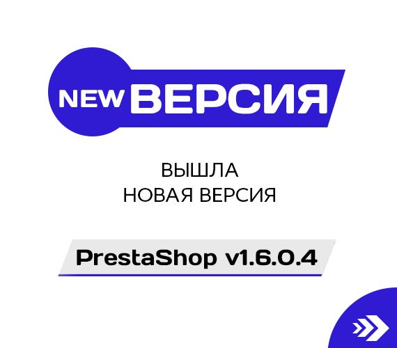 PrestaShop v1.6.0.4