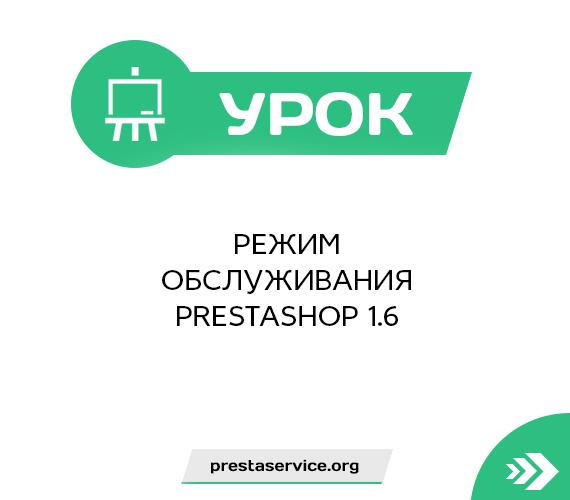 Режим обслуживания PrestaShop 1.6