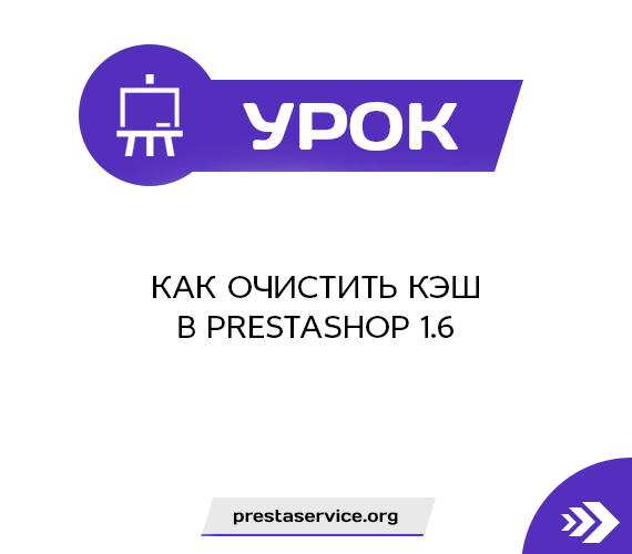 Как очистить кэш в PrestaShop 1.6
