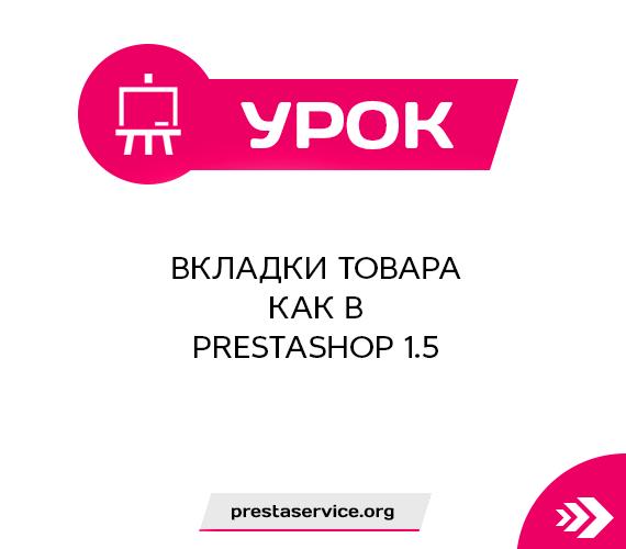Вкладки товара как в PrestaShop 1.5