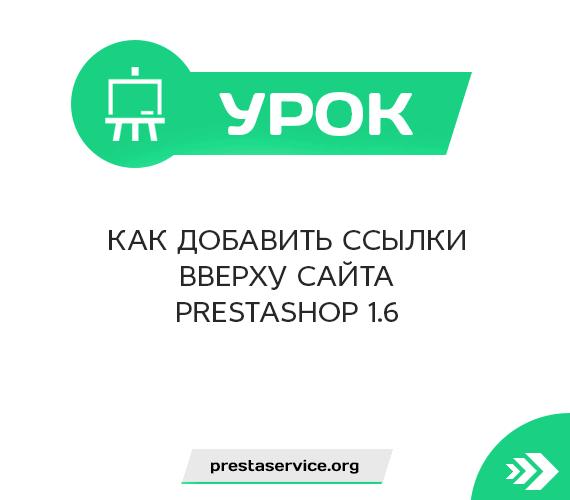 Как добавить ссылки вверху сайта PrestaShop 1.6