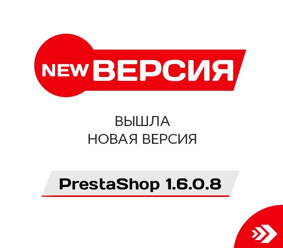 Вышла новая версия PrestaShop v1.6.0.8