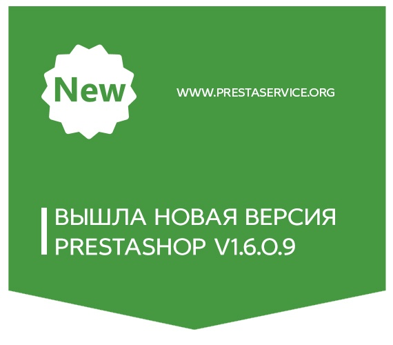 Вышла новая версия PrestaShop v1.6.0.9