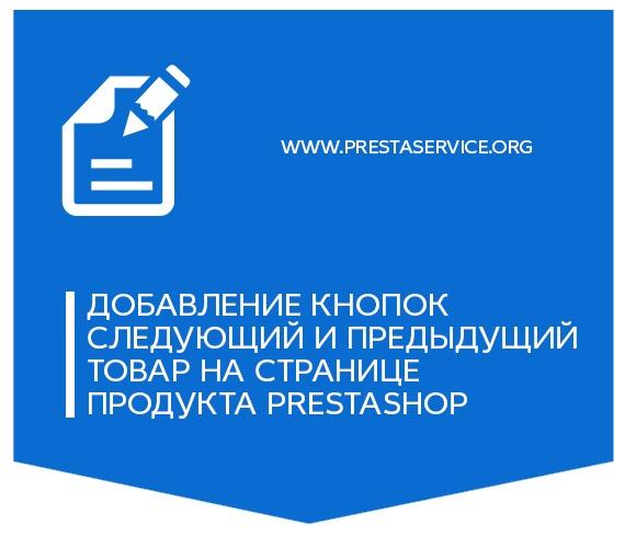 Добавление кнопок следующий и предыдущий товар на странице продукта PrestaShop