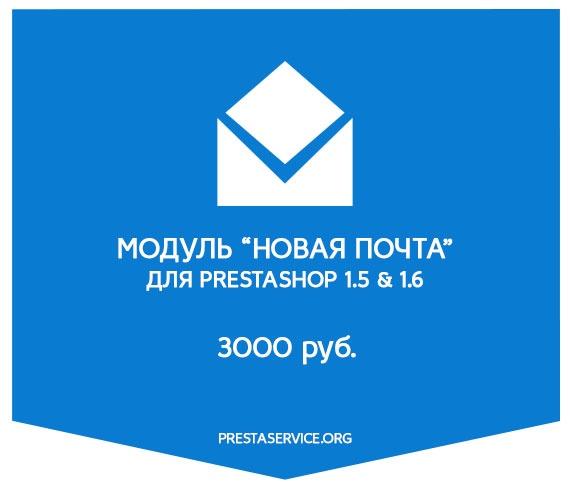 """Модуль """"Новая Почта"""" для PrestaShop 1.5 & 1.6"""
