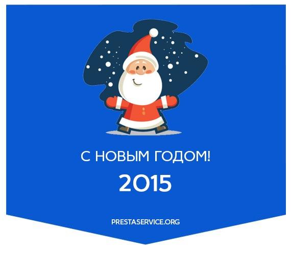 С Новым Годом! 2015
