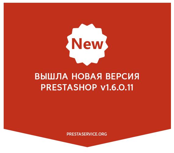 Вышла новая версия PrestaShop v1.6.0.11