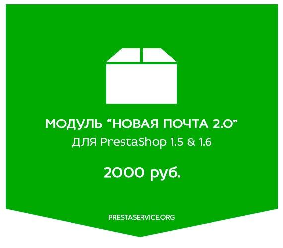 """Модуль """"Новая Почта 2.0"""" для PrestaShop 1.5 & 1.6"""