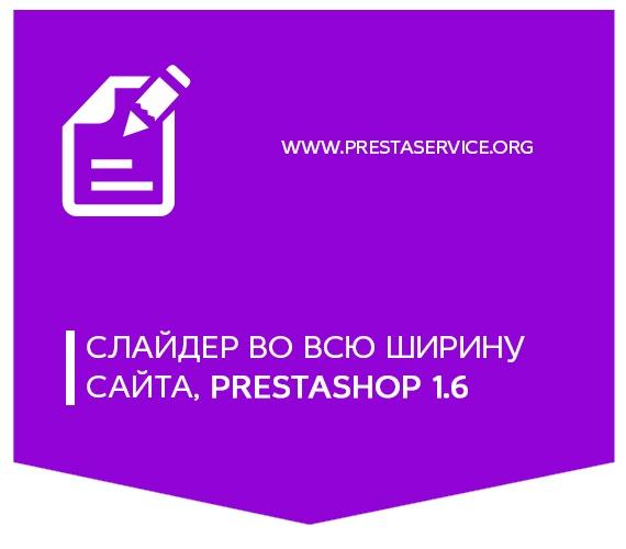 Слайдер во всю ширину сайта, PrestaShop 1.6