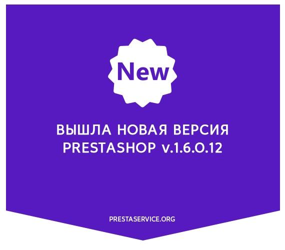 Вышла новая версия PrestaShop v1.6.0.12