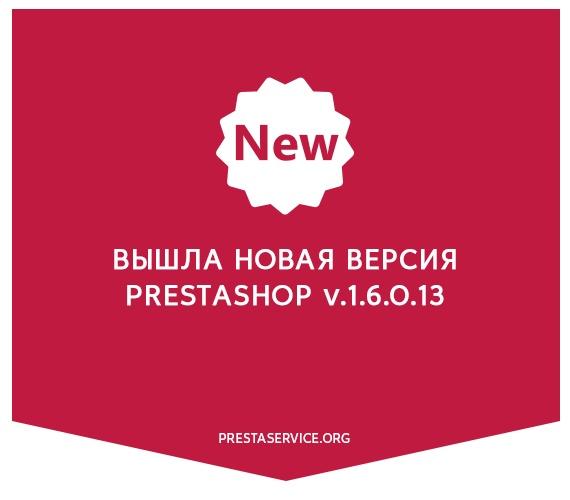 Вышла новая версия PrestaShop v1.6.0.13