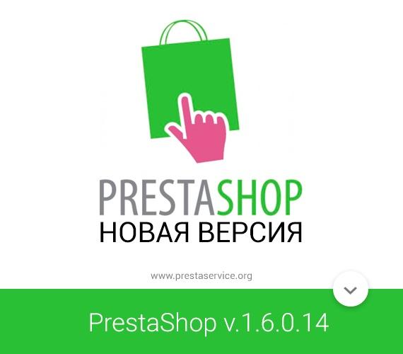 Вышла новая версия PrestaShop v1.6.0.14