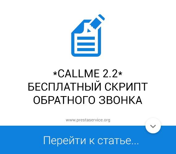 Callme 2.2 — бесплатный скрипт обратного звонка
