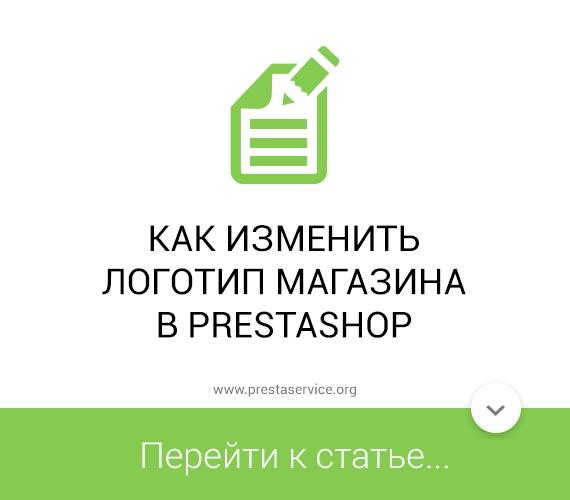 Как изменить логотип магазина в PrestaShop