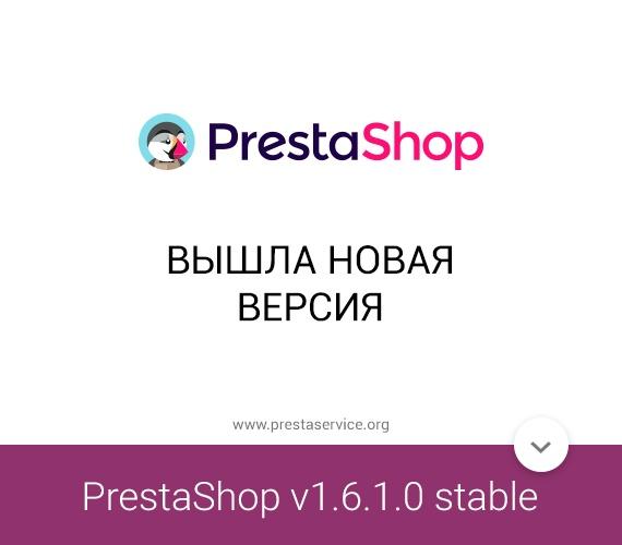 Вышла новая версия PrestaShop v1.6.1.0 stable