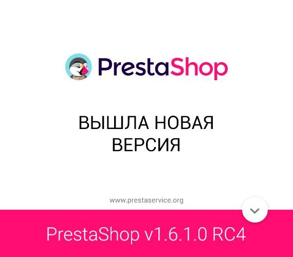 Вышла новая версия PrestaShop v1.6.1.0 RC4