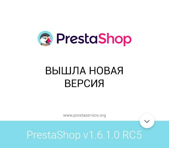 Вышла новая версия PrestaShop v1.6.1.0 RC5