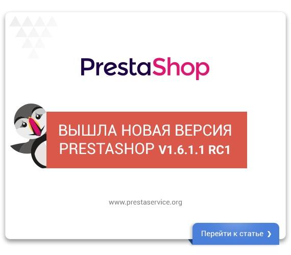 Вышла новая версия PrestaShop v1.6.1.1 RC1