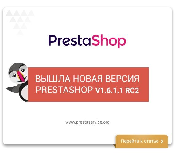 Вышла новая версия PrestaShop v1.6.1.1 RC2
