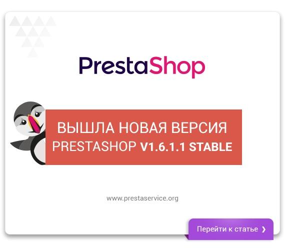 Вышла новая версия PrestaShop v1.6.1.1 Stable