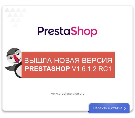 Вышла новая версия PrestaShop v1.6.1.2 RC1