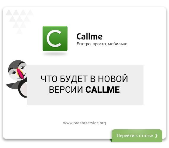 Что будет в новой версии Callme