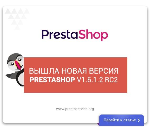 Вышла новая версия PrestaShop v1.6.1.2 RC2
