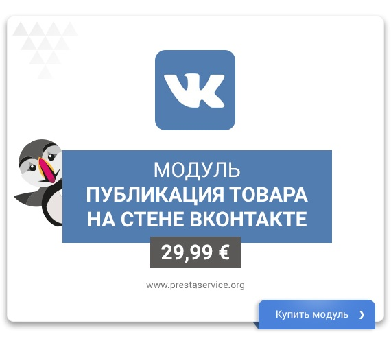 Модуль Публикация товара на стене ВКонтакте