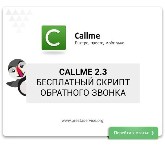 Callme 2.3 — бесплатный скрипт обратного звонка