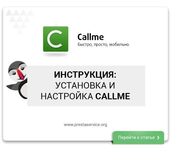 Инструкция: установка и настройка Callme