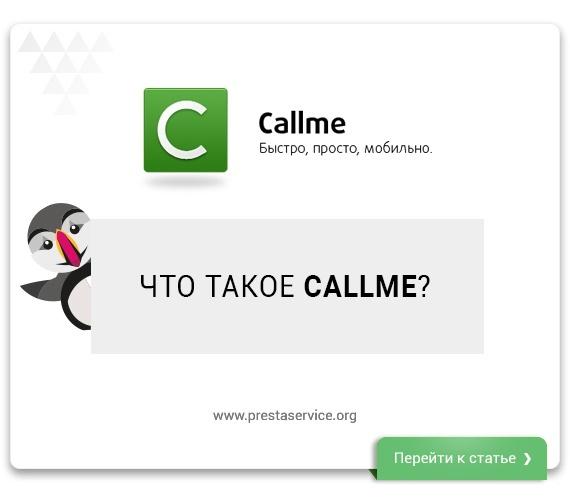 Что такое Callme?