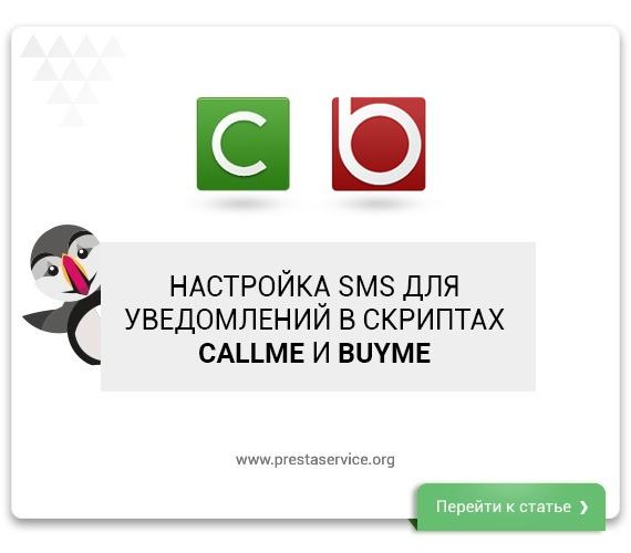 Настройка SMS для уведомлений в скриптах Callme и Buyme